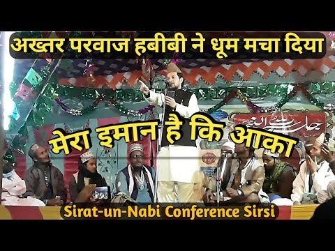 akhtar-parwaz-habibi-new-naat-2018-⏩मेरा-इमान-है-कि-आका🌷sirat-un-nabi-conference-sirsi✔new-naat