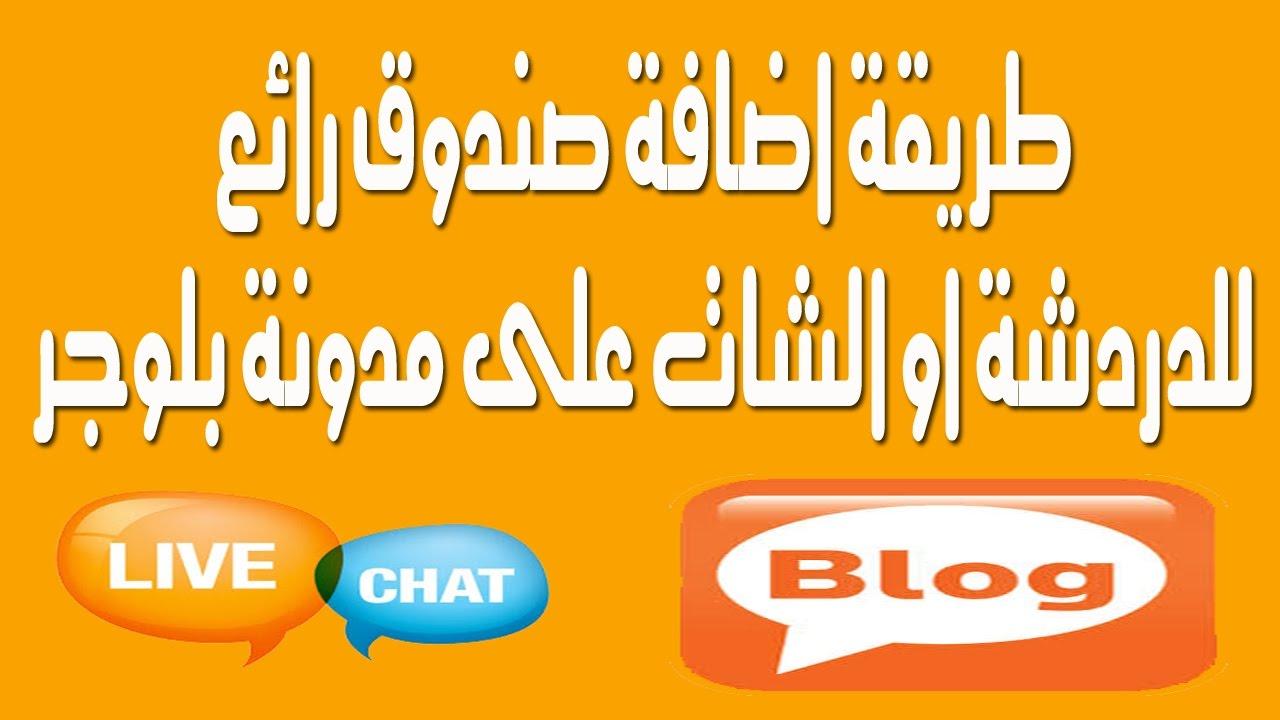 الدرس 98: كيفية ادراج و عمل صندوق مجموعة دردشة حية لمدونة بلوجر