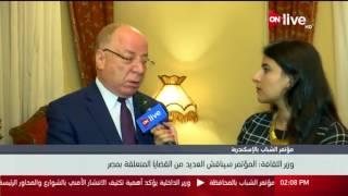 فيديو| وزير الثقافة: مؤتمر الشباب يبحث قضية التنمية الاقتصادية