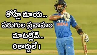 IND VS SA 6th ODI : Virat Kohli breaks no of records, have a look | Oneindia Telugu