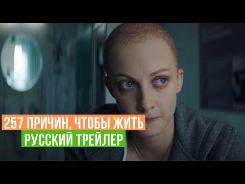257 причин, чтобы жить - 1 сезон - Русский трейлер - 2020
