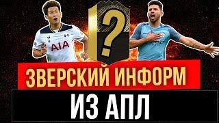 Лучший нападающий АПЛ? // FIFA 18