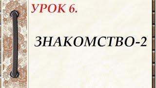 Русский язык для начинающих. УРОК 6. ЗНАКÓМСТВО-2