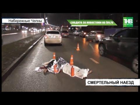 В Челнах погиб человек, переходивший дорогу на проспекте Мусы Джалиля | ТНВ