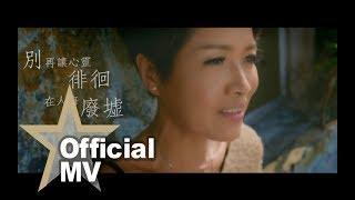 寶珮如 Baby Bo - 寶貝 Official MV - 官方完整版