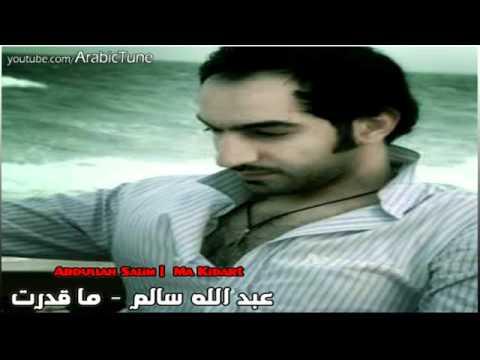 عبد الله سالم   ماقدرت احكي  -  ما كدرت .حصريا  2012 Abdullah Salim