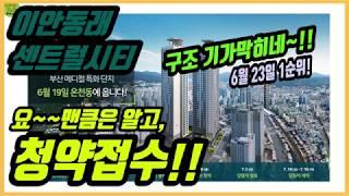 이안동래센트럴시티, 잘빠진 구조, 청약정보 알고 도전하…
