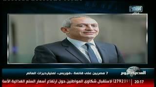 7 مصريين على قائمة «فوربس» لمليارديرات العالم