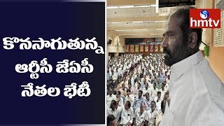 RTC JAC Leaders Holds Meeting in MGBS | TSRTC Strike Enters 47th Day | hmtv