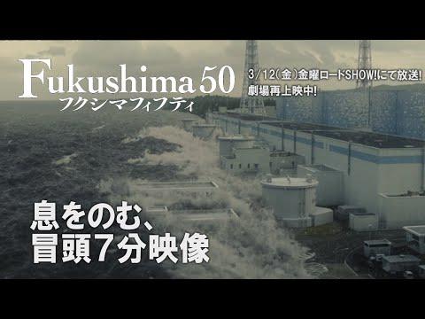 映画『Fukushima 50』(フクシマフィフティ) 本編冒頭ノーカット7分映像
