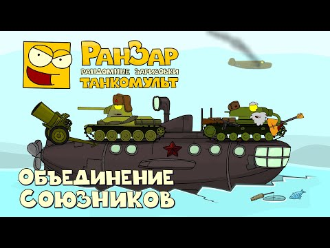 Танкомульт Объединение Союзников РанЗар