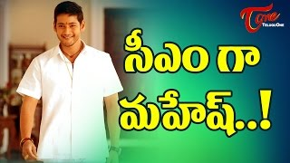Superstar Mahesh Babu to become CM (Chief Minister) !