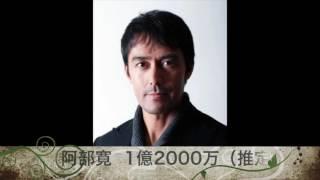 綾野剛 1億(推定) 西田敏行 9400万 (推定) 渡辺謙 1億 (推定) 阿...