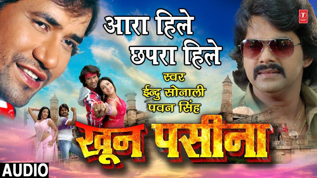 aara hile chapra hile bhojpuri mp3 song