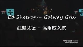 Ed Sheeran - Galway Girl [live] (lyrics中文翻譯)