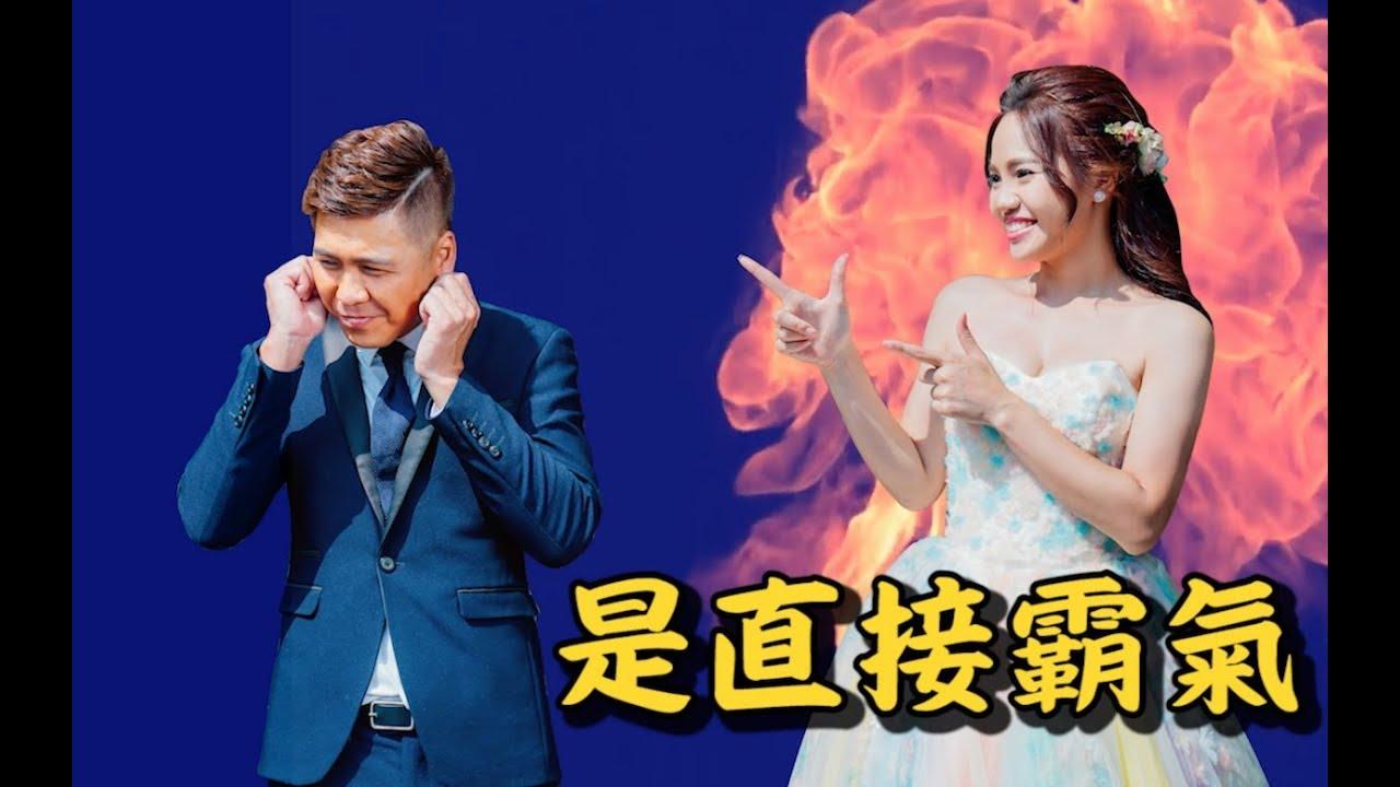 【天蠍男vs牡羊女】搞笑婚禮MV/成長影片/愛情故事 - YouTube