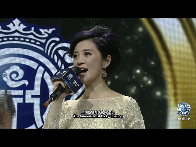 15th Huading Award