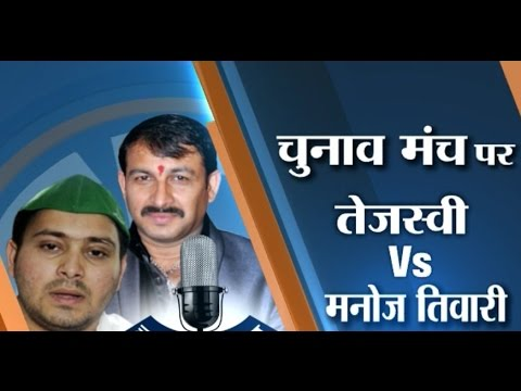 Watch Manoj Tiwari Vs Tejashwi Yadav at Chunav Manch | IndiaTV Conclave