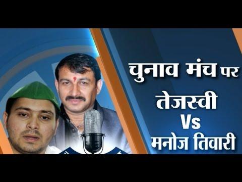 Watch Manoj Tiwari Vs Tejashwi Yadav at...
