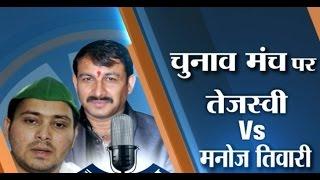 Watch Manoj Tiwari Vs Tejashwi Yadav at Chunav Manch | IndiaTV Conclave