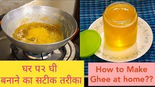 घ२ प२ 4 दिन की मलाई से 1/ 2 किलो घी बनाने का सबसे आसान तरीका | Make Ghee from Milk Cream at Home? |