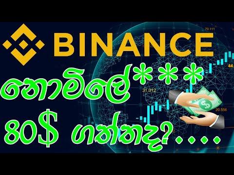 Binance 4th Annivesary Gift Sinhala | Binance Sinhala | Binance Free Coin Sinhala #eurolanka
