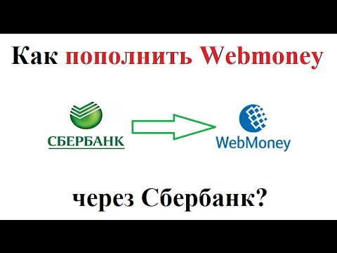 Как пополнить Вебмани через Сбербанк? (Webmoney через Сбербанк)