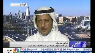 السوق السعودي يترقب صدور اللائحة المنظمة لرسوم الأراضي البيضاء