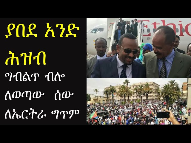 Ethiopia: ??? ??? ??? ??? |Dr. Abiy Ahmed |Ethiopia Eritrea Reunion |Ethioscience From Ashruka