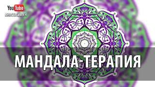 #Медитация Волшебные #Мандалы Мандала-Терапия #Meditation #Music