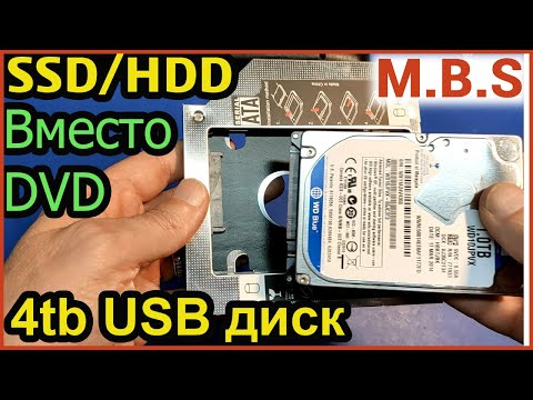 HDD или SSD вместо DVD в ноутбуке. Seagate Expansion 4 ТБ Внешний HDD