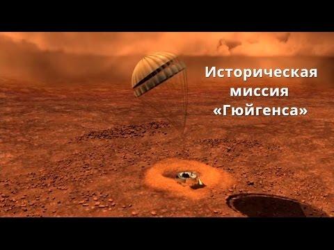 Посадка на спутник Сатурна — Титан