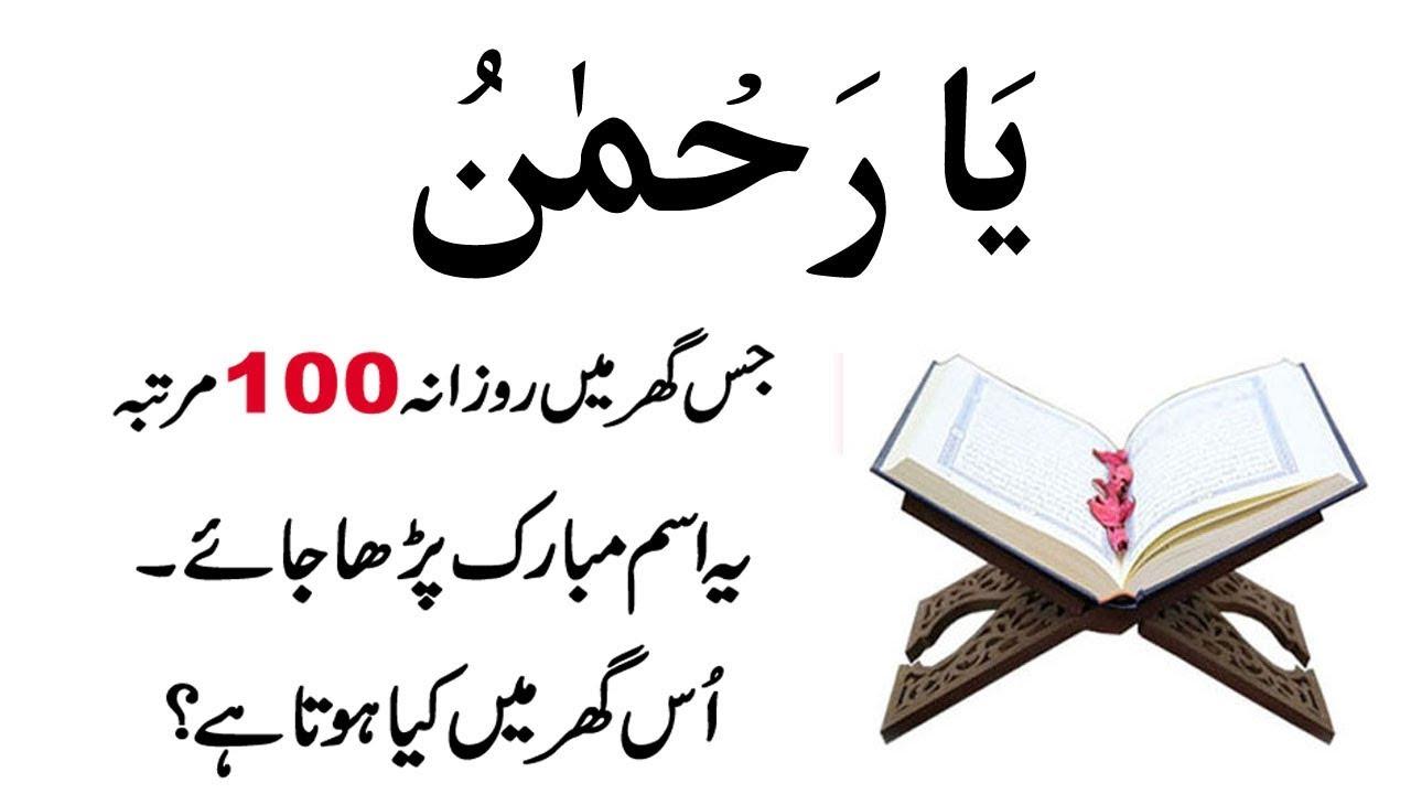 Download Ya Rehmanu Rozana 100 Martba Parny ke fiyde | یا رحمن روزانہ 100 مرتبہ پڑھنے کے فائدے