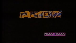 Video Tapeheads (1988) - trailer download MP3, 3GP, MP4, WEBM, AVI, FLV September 2017