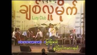 ရင္ဂို - အိပ္မက္ထဲကမ်က္လံုးေလးတစ္စံု (Yin Go - Eain Mat Htal Ka Myat Lone Lay Ta Sone) (Live)