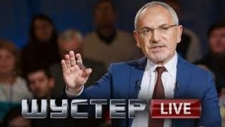Шустер LIVE - Последний Выпуск 2016 года. 23.12.2016