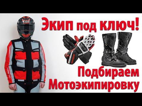 Мотоэкипировка / Выбор экипировки для мотоцикла / Мотоэкип