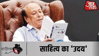 #SahityaAajTak19 कें मंच से बाबरी विध्वंश पर Uday Prakash ने कही ये बात