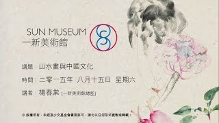 山水畫與中國文化 Landscapes in Chinese Painting (2015.08.15)