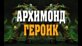 АРХИМОНД | ГЕРОИЧЕСКИЙ | PoV ПАЛАДИН ТАНК