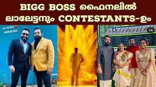 Bigg Boss ഫൈനലിൽ ലാലേട്ടനും താരങ്ങളും കിടിലം Look-ൽ | Bigg Boss Malayalam Season 3 Final #BBM3