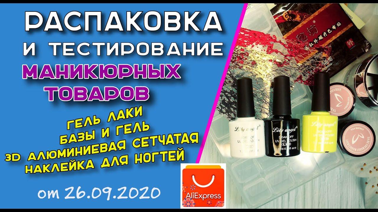 Распаковка и тестирование товаров для маникюра от 26. 09. 2020