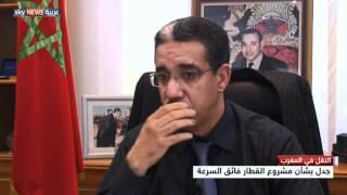 المغرب.. جدل بشأن مشروع القطار فائق السرعة