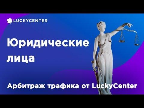 Курс по правовым основам | Юридические лица | Арбитраж трафика от LuckyCenter