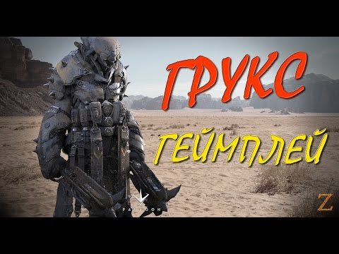 видео: paragon - ГРУКС ГЕЙМПЛЕЙ по БИЛДУ.