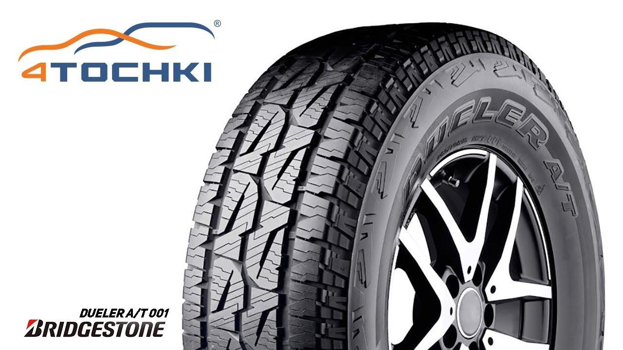 Шины Bridgestone Dueler A/T 001 на 4точки. Шины и диски 4точки - Wheels & Tyres