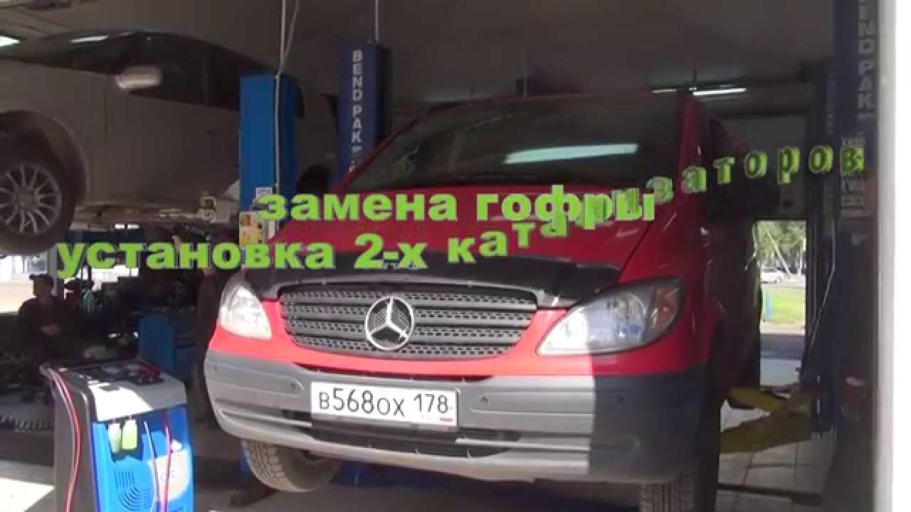 Катализаторы на Mercedes-Benz Vito. Катализаторы и глушители в СПБ.