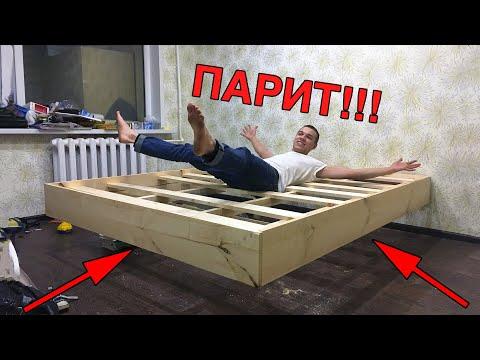 ПАРЯЩАЯ КРОВАТЬ своими руками | Hand Made Floating bed DIY