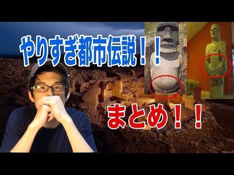 5月18日やりすぎ都市伝説まとめ!!(下ネタあり)
