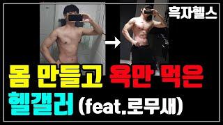 몸 만들고 욕만 먹은 헬갤러(feat 로무새)